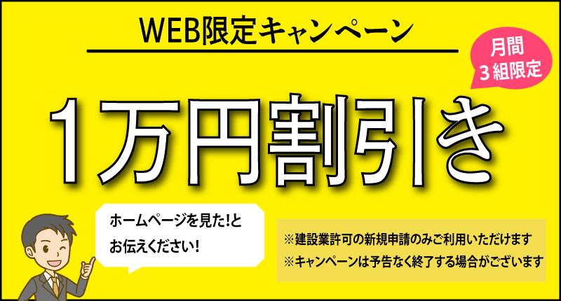 WEB限定キャンペーン