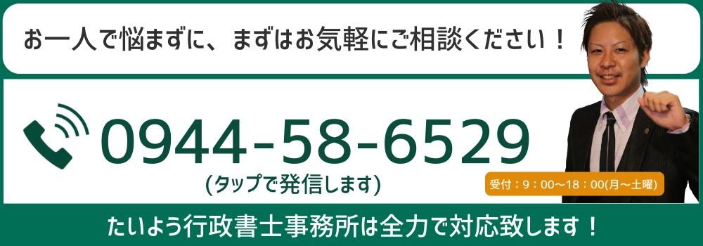 福岡県感染拡大防止協力金のお問い合わせ